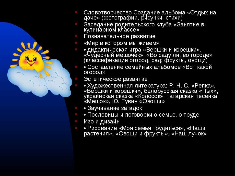 Словотворчество Создание альбома «Отдых на даче» (фотографии, рисунки, стихи)...