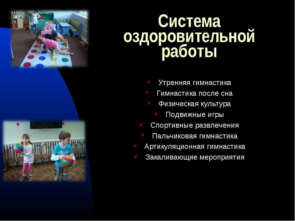 Система оздоровительной работы Утренняя гимнастика Гимнастика после сна Физич...