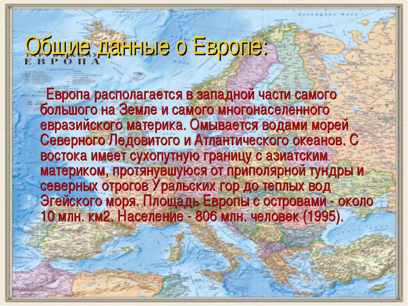 Общие данные о Европе: Европа располагается в западной части самого большого ...