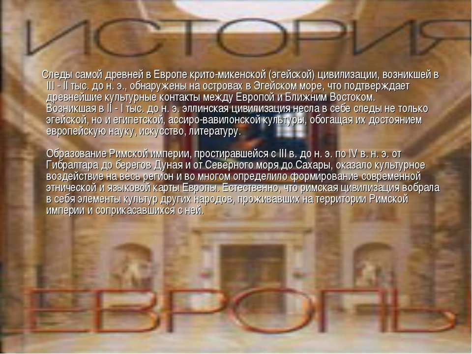 Следы самой древней в Европе крито-микенской (эгейской) цивилизации, возникше...