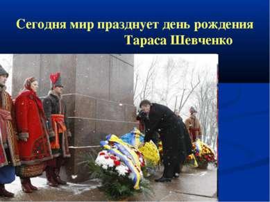 Сегодня мир празднует день рождения Тараса Шевченко