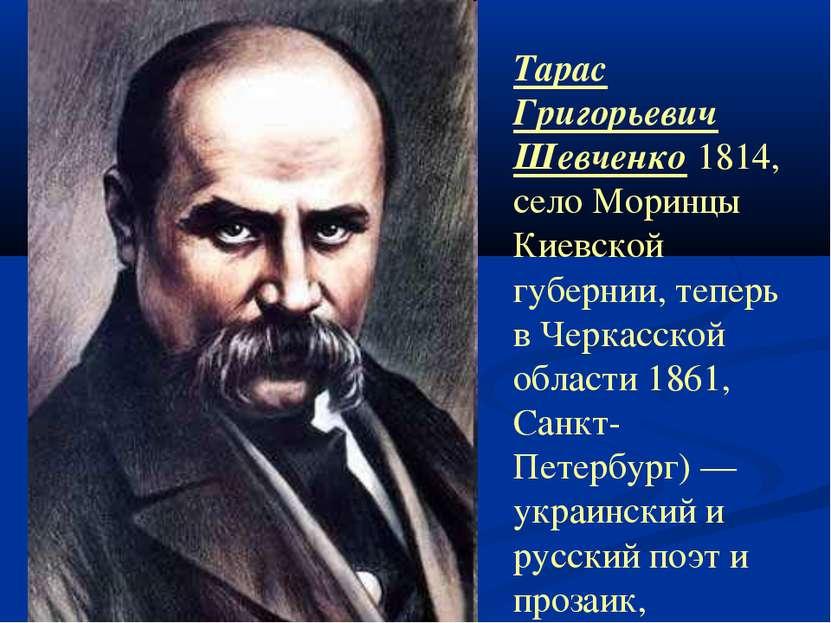 Тарас Григорьевич Шевченко 1814, село Моринцы Киевской губернии, теперь в Чер...