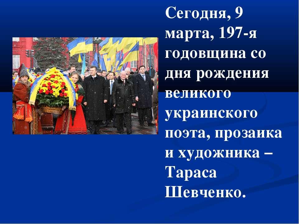 Сегодня, 9 марта, 197-я годовщина со дня рождения великого украинского поэта,...