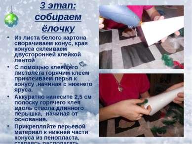 3 этап: собираем ёлочку Из листа белого картона сворачиваем конус, края конус...