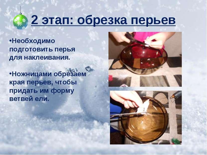 2 этап: обрезка перьев Необходимо подготовить перья для наклеивания. Ножницам...