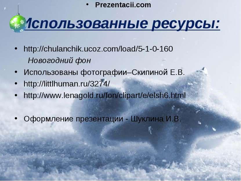 Использованные ресурсы: http://chulanchik.ucoz.com/load/5-1-0-160 Новогодний ...