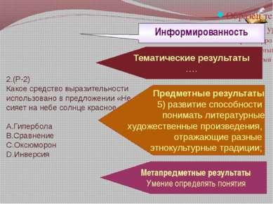 2.(Р-2) Какое средство выразительности использовано в предложении «Не сияет н...