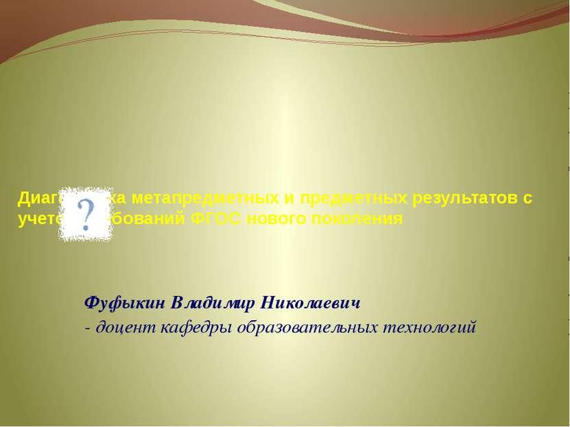 Диагностика метапредметных и предметных результатов с учетом требований ФГОС ...