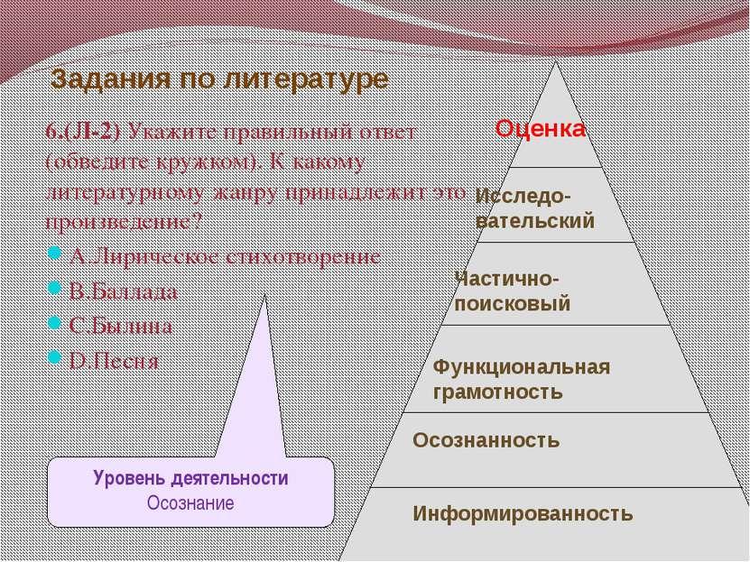 Задания по литературе 6.(Л-2) Укажите правильный ответ (обведите кружком). К ...