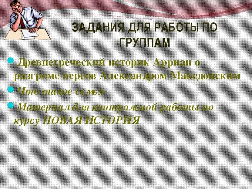 Древнегреческий историк Арриан о разгроме персов Александром Македонским Что ...
