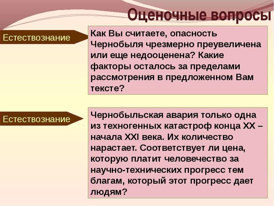 Оценочные вопросы Естествознание Как Вы считаете, опасность Чернобыля чрезмер...