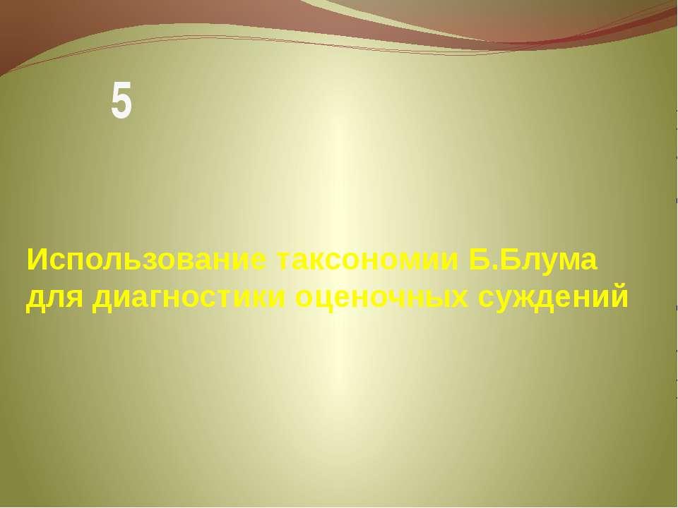 Использование таксономии Б.Блума для диагностики оценочных суждений 5