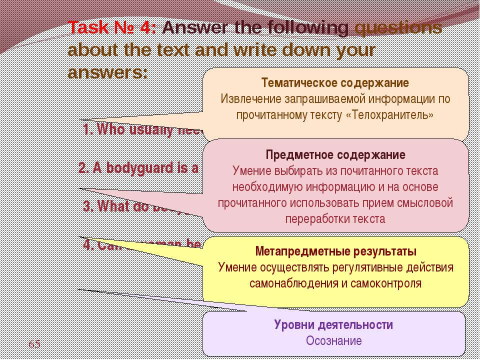 Task № 4: Answer the following questions about the text and write down your a...
