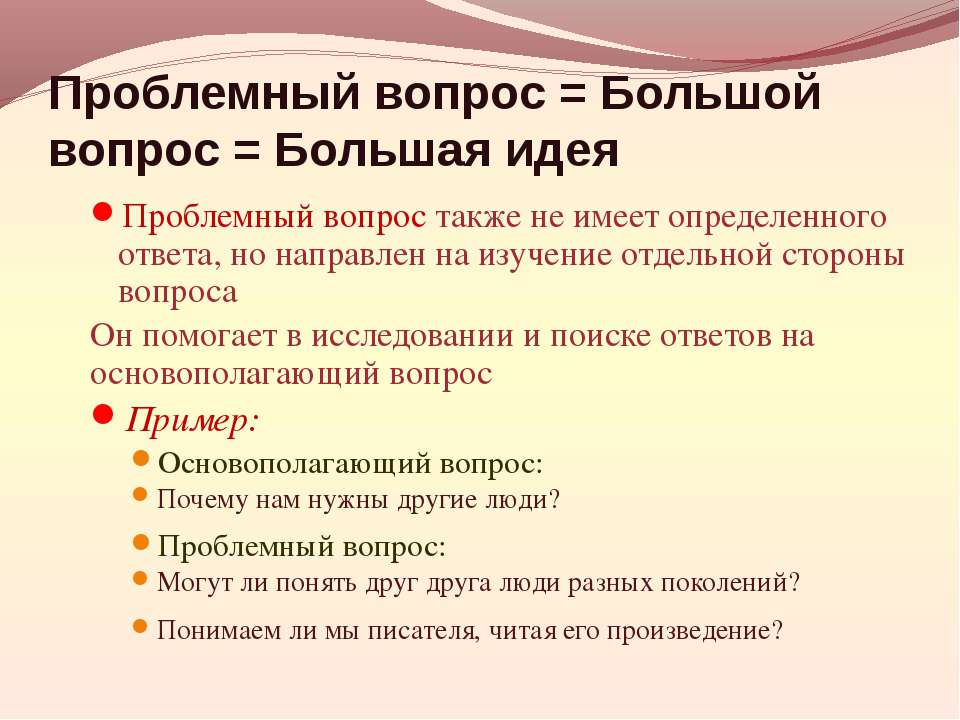 Проблемный вопрос = Большой вопрос = Большая идея Проблемный вопрос также не ...