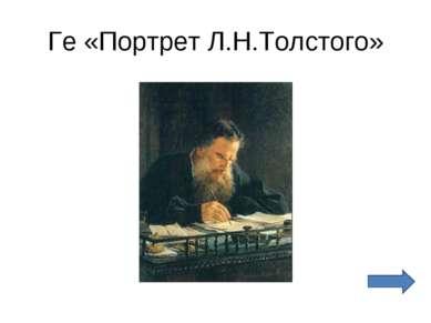 Ге «Портрет Л.Н.Толстого»