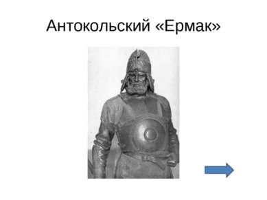 Антокольский «Ермак»