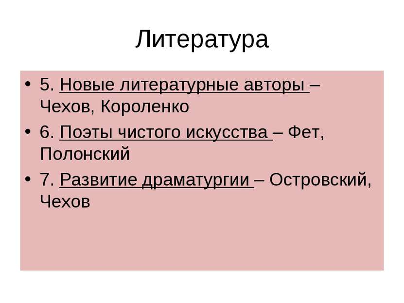 Литература 5. Новые литературные авторы – Чехов, Короленко 6. Поэты чистого и...