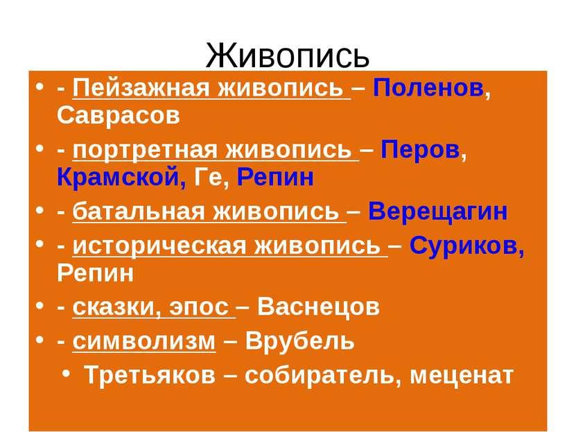 Живопись - Пейзажная живопись – Поленов, Саврасов - портретная живопись – Пер...