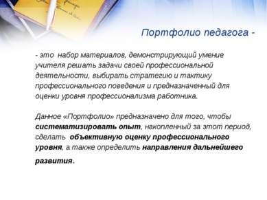 Портфолио педагога - - это набор материалов, демонстрирующий умение учителя р...