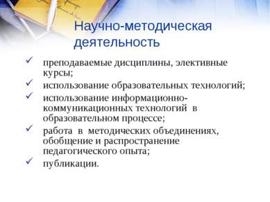 Научно-методическая деятельность преподаваемые дисциплины, элективные курсы; ...