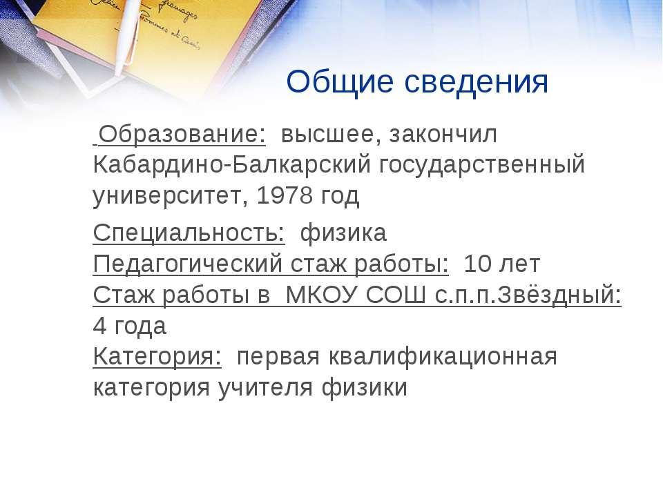 Образование: высшее, закончил Кабардино-Балкарский государственный университе...