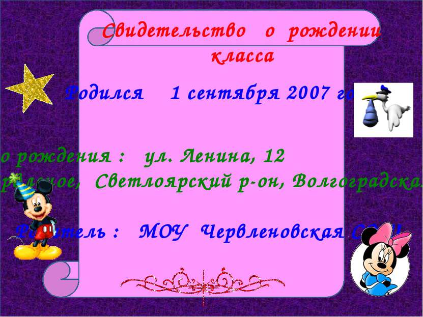 Свидетельство о рождении класса Родился 1 сентября 2007 года Место рождения :...