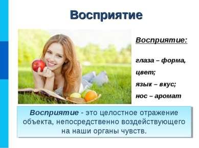 Восприятие - это целостное отражение объекта, непосредственно воздействующего...