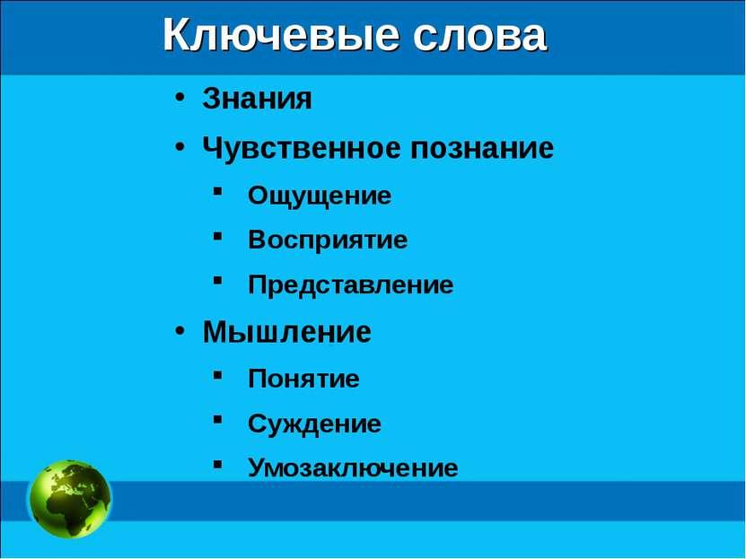 Ключевые слова Знания Чувственное познание Ощущение Восприятие Представление ...