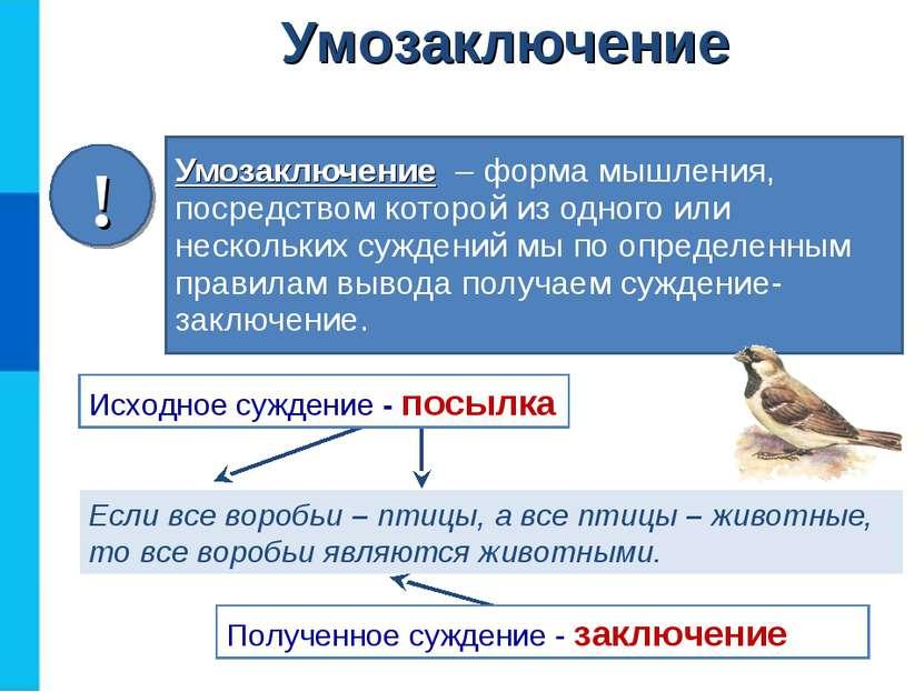 Умозаключение – форма мышления, посредством которой из одного или нескольких ...