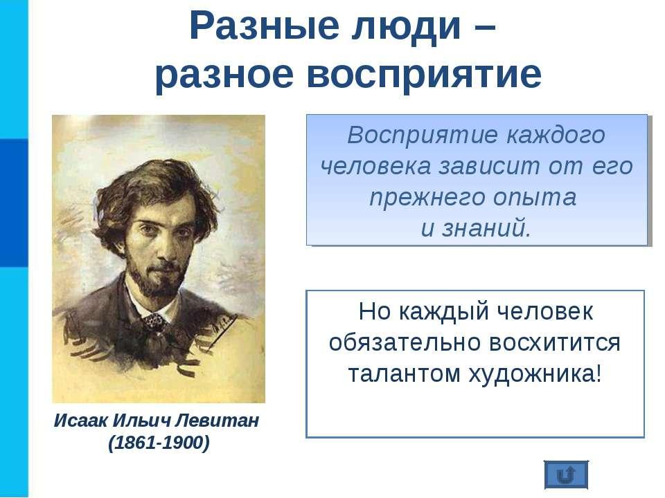 Восприятие каждого человека зависит от его прежнего опыта и знаний. Но каждый...
