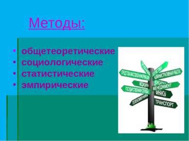 Методы: общетеоретические социологические статистические эмпирические