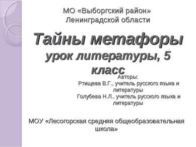 Тайны метафоры урок литературы, 5 класс МОУ «Лесогорская средняя общеобразова...