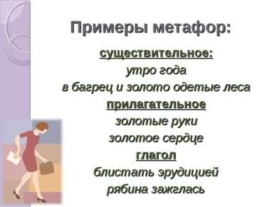 Примеры метафор: существительное: утро года в багрец и золото одетые леса при...
