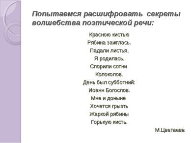 Попытаемся расшифровать секреты волшебства поэтической речи: Красною кистью Р...