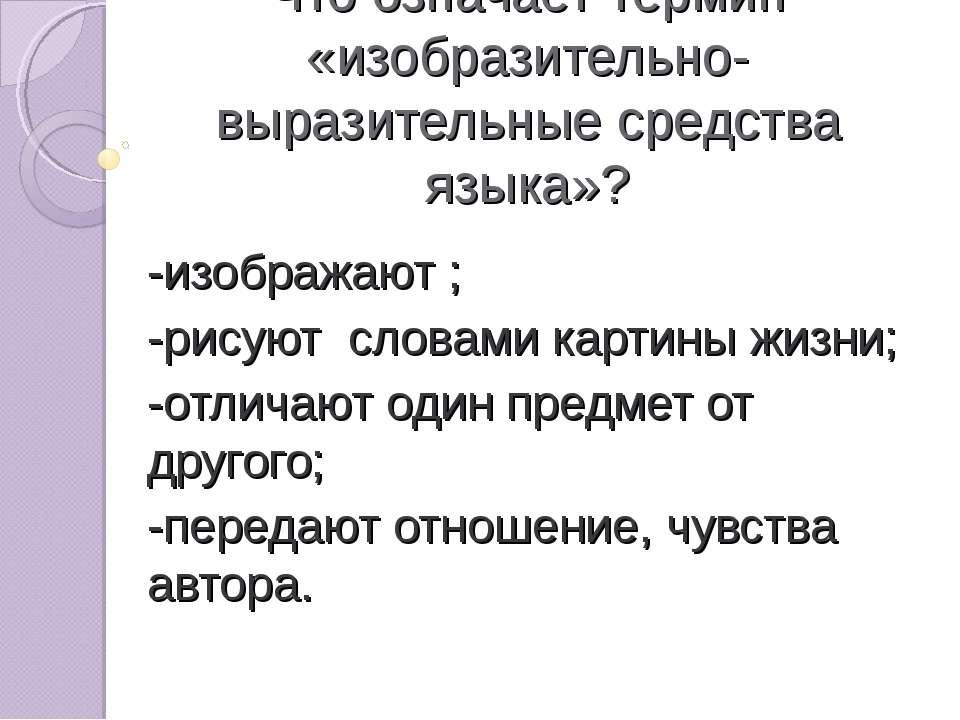 Что означает термин «изобразительно-выразительные средства языка»? -изображаю...