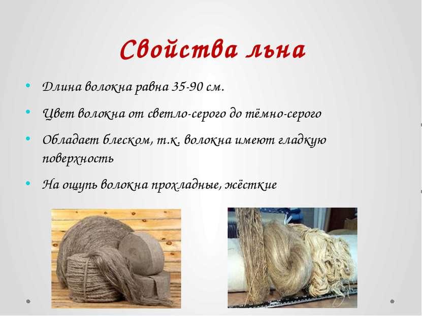 Свойства льна Длина волокна равна 35-90 см. Цвет волокна от светло-серого до ...
