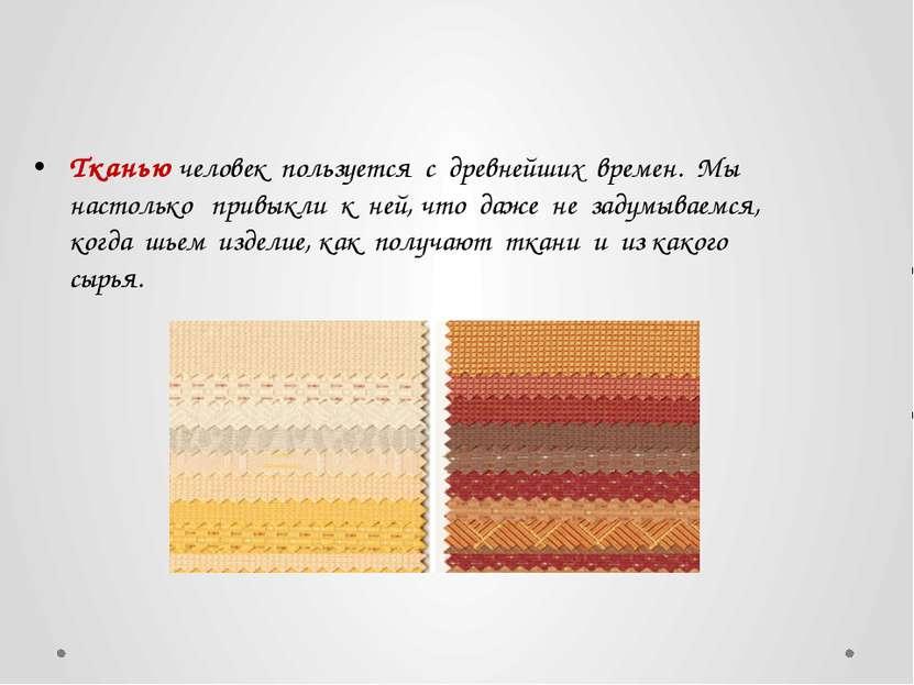 Тканью человек пользуется с древнейших времен. Мы настолько привыкли к ней, ч...