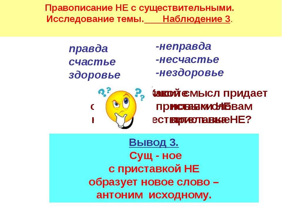 Правописание НЕ с существительными. Исследование темы. Наблюдение 3. правда с...