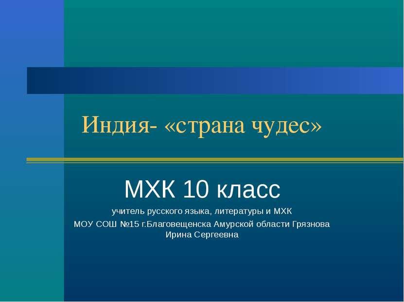 Индия- «страна чудес» МХК 10 класс учитель русского языка, литературы и МХК М...
