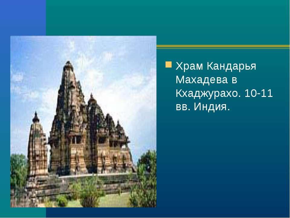 Храм Кандарья Махадева в Кхаджурахо. 10-11 вв. Индия.