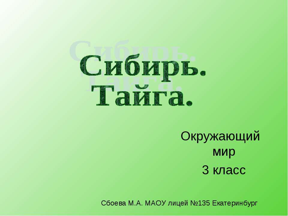 Окружающий мир 3 класс Сбоева М.А. МАОУ лицей №135 Екатеринбург