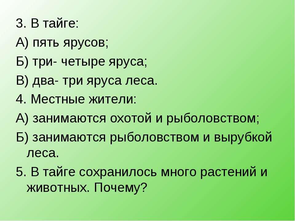 3. В тайге: А) пять ярусов; Б) три- четыре яруса; В) два- три яруса леса. 4. ...