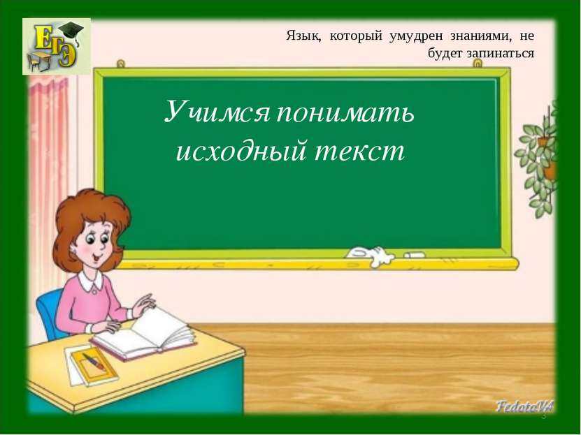 Учимся понимать исходный текст * Язык, который умудрен знаниями, не будет зап...