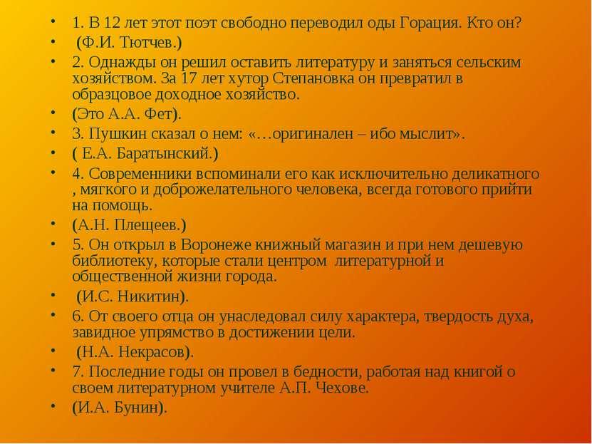 1. В 12 лет этот поэт свободно переводил оды Горация. Кто он? (Ф.И. Тютчев.) ...