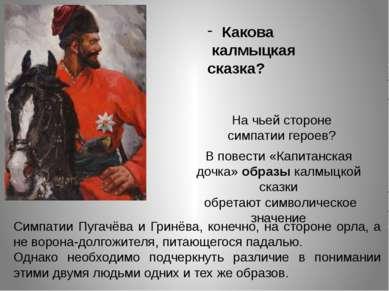 Какова калмыцкая сказка? На чьей стороне симпатии героев? Симпатии Пугачёва и...