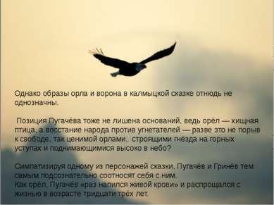 Однако образы орла и ворона в калмыцкой сказке отнюдь не однозначны. Позиция ...