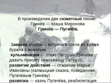 В произведении двесюжетныелинии: Гринёв— Маша Миронова Гринёв— Пугачёв. З...