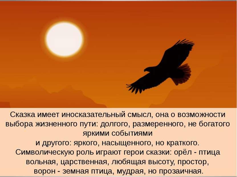 Сказка имеет иносказательный смысл, она о возможности выбора жизненного пути:...