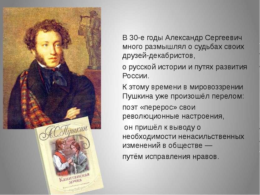 В 30-е годы Александр Сергеевич много размышлял о судьбах своих друзей-декабр...