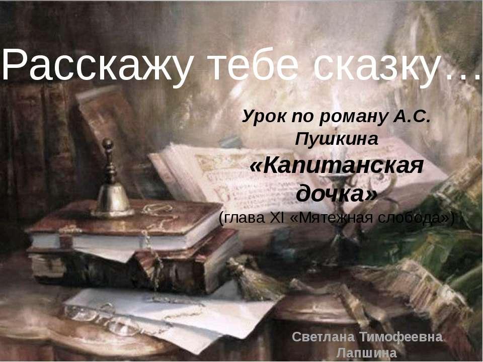 Расскажу тебе сказку… Урок по роману А.С. Пушкина «Капитанская дочка» (глава ...